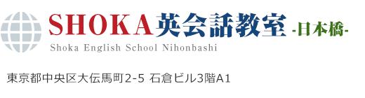 英会話教室【無料体験受付中】 | SHOKA 英会話教室 日本橋